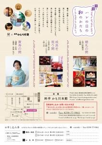 enishi_待月_flyerA4_ラフ5